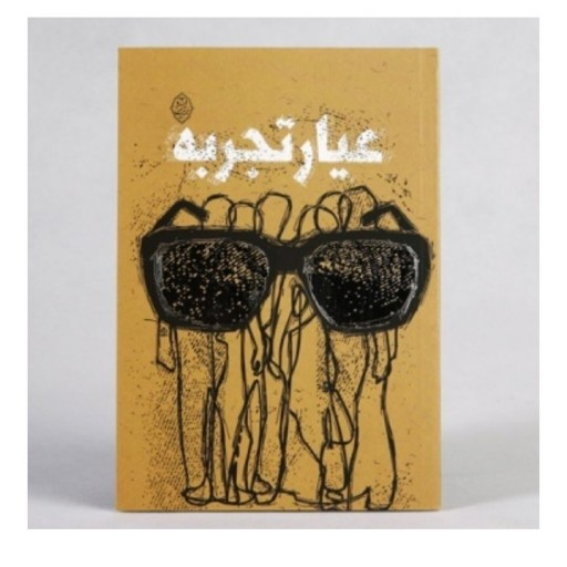 کتاب عیارتجربه(نقدوبررسی علم تجربی)- باسلام