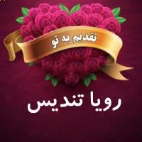 عارف سعیدیان