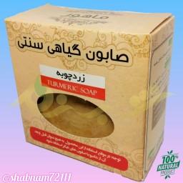 صابون زردچوبه 👑شبنم👑 100%طبیعی