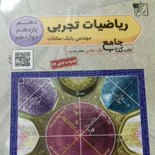کتاب ریاضی تجربی جامع تخته سیاه چاپ 1400- باسلام