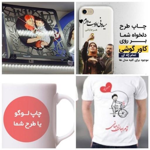 چاپ عکس دلخواه شما روی اجسام مختلف- باسلام