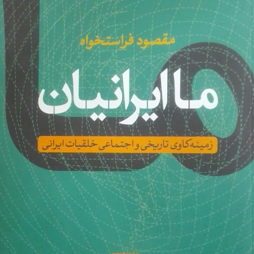 ما ایرانیان، زمینه کاوی تاریخی و اجتماعی خلقیات ایرانی ویراست اول- باسلام