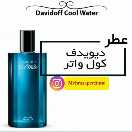 عطر مردانه دیویدف کول واتر (لطفاً قبل از خرید قسمت توضیحات مطالعه گردد)- باسلام