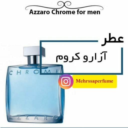 عطر آزارو کروم (لطفاً قبل از خرید قسمت توضیحات مطالعه گردد)- باسلام