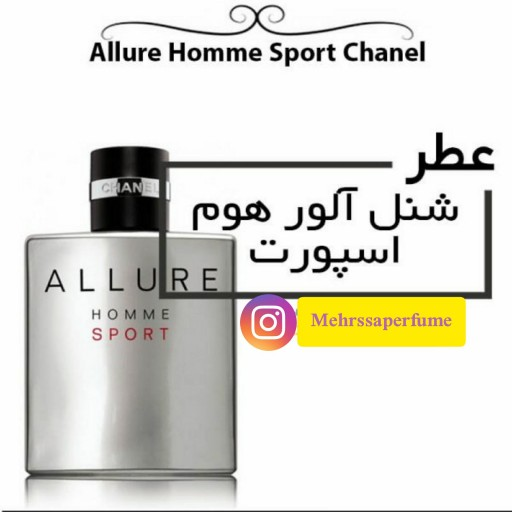 عطر شنل آلور هوم اسپرت (لطفاً قبل از خرید قسمت توضیحات مطالعه گردد)- باسلام