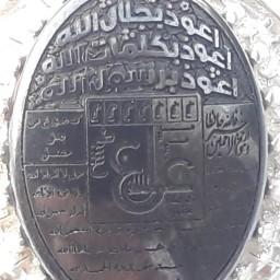 انگشتر عین علی هفت جلاله