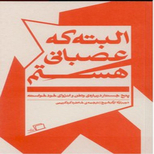 البته عصبانی هستم(پنج جستار درباره ی وطن و انزوای خود خواسته)- باسلام