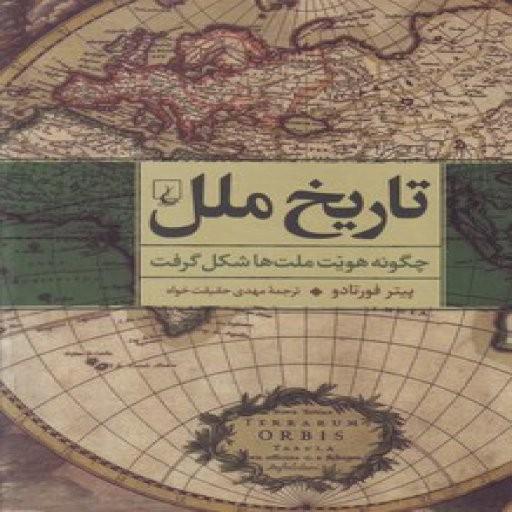 تاریخ ملل (چگونه هویت ملت ها شکل گرفت)- باسلام