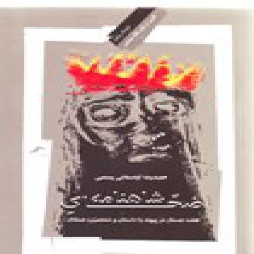 ضحاک شاهنامه(هفت جستار در پیوند با داستان و شخصیت ضحاک)- باسلام