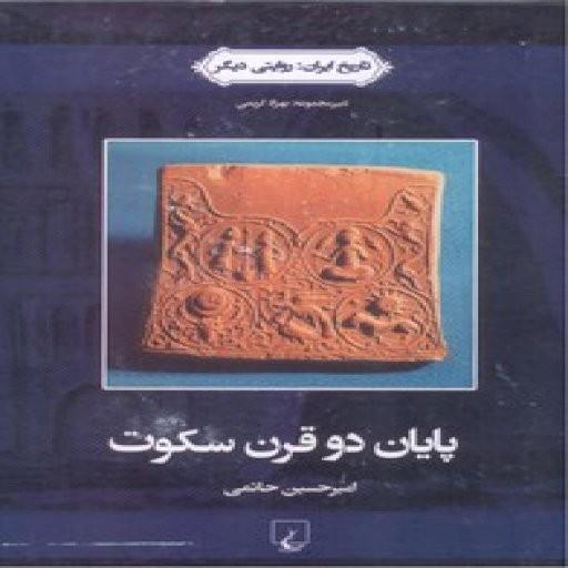 پایان دو قرن سکوت(تاریخ ایران:روایتی دیگر3)- باسلام