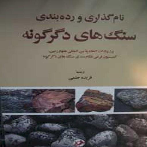 نام گذاری و رده بندی سنگ های دگرگونه- باسلام