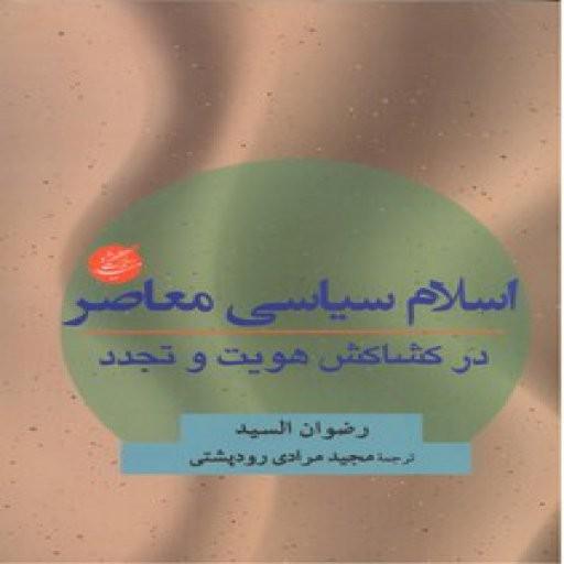 اسلام سیاسی معاصر در کشاکش هویت و تجدد- باسلام