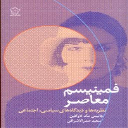 فمینیسم معاصر(نظریه ها و دیدگاه های سیاسی اجتماعی)- باسلام