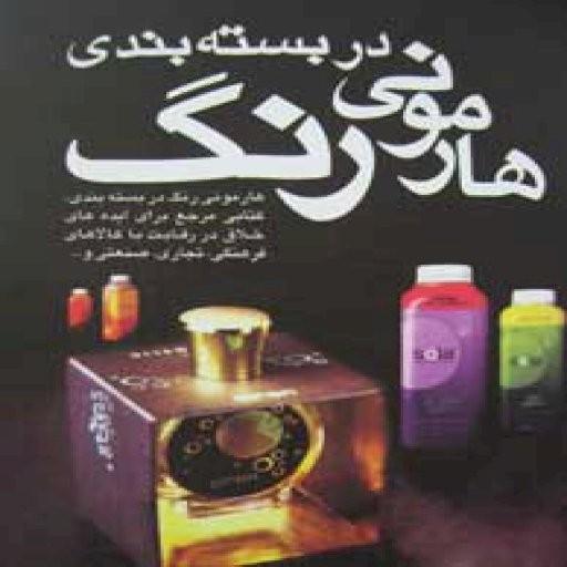 هارمونی رنگ در بستهبندی (مصور، رنگی)- باسلام