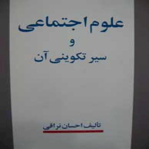 علوم اجتماعی و سیر تکوینی آن (ویراست 2 با اضافات و اصلاحات جدید)- باسلام