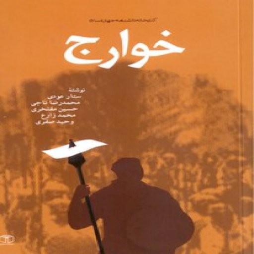 خوارج (مجموعه کتابخانه دانشنامه جهان اسلام-44/جدید)- باسلام