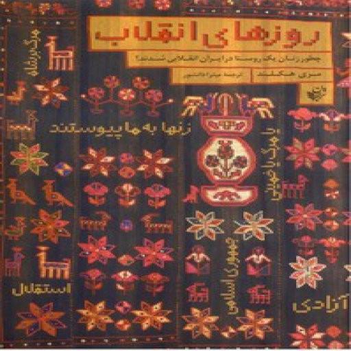 روزهای انقلاب(چطور زنان یک روستا در ایران انقلابی شدند)- باسلام