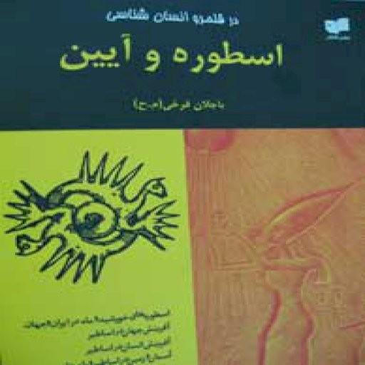 در قلمرو انسانشناسی (مجموعه مقالات) ـ اسطوره و آیین- باسلام