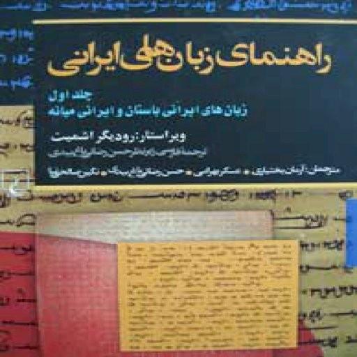 راهنمای زبان های ایرانی-جلد 1(زبانهای باستان و میانه)- باسلام