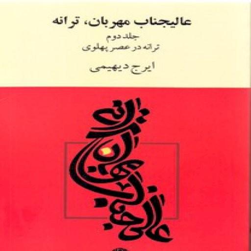 عالیجناب مهربان، ترانه : ترانه در عصر پهلوی جلددوم- باسلام