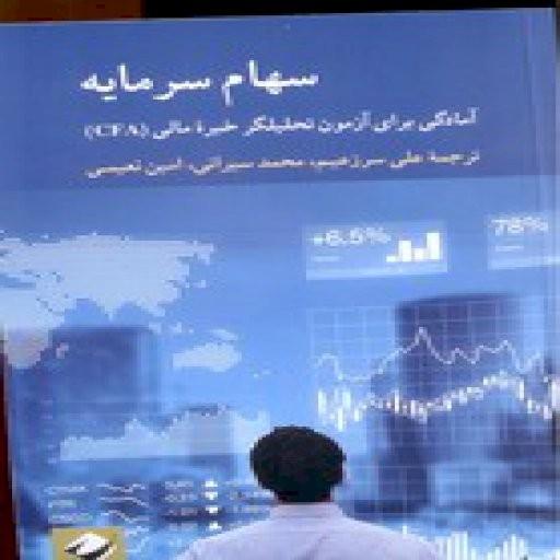 سهام سرمایه(آمادگی برای آزمون دتحلیلگر خبره مالی)- باسلام