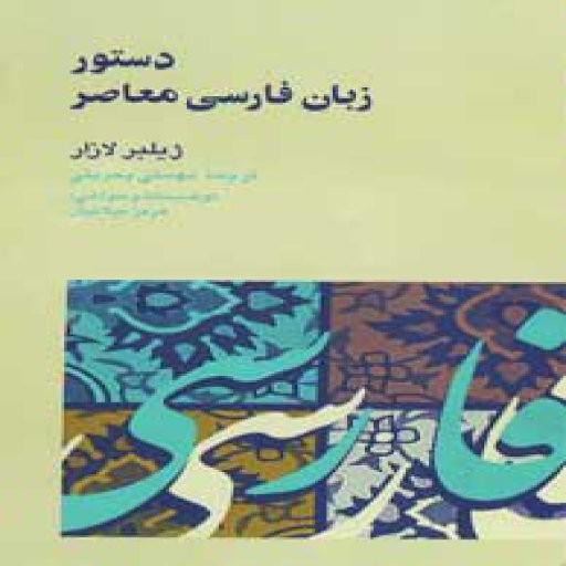 دستور زبان فارسی معاصر (زبان و ادبیات21)- باسلام