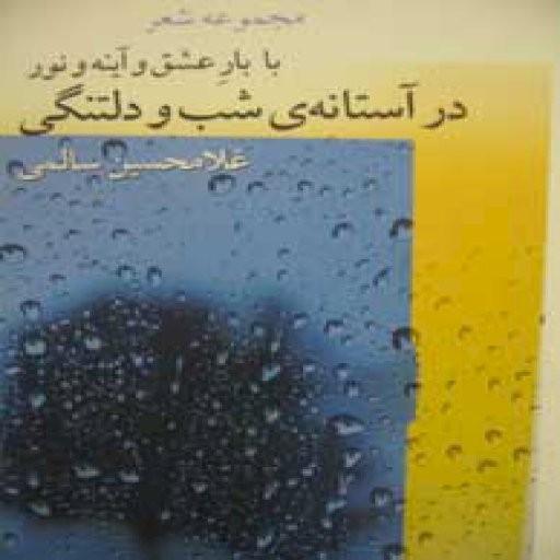 با بار عشق و آینه و نور در آستانه ی شب دلتنگی (مجموعه شعر)- باسلام