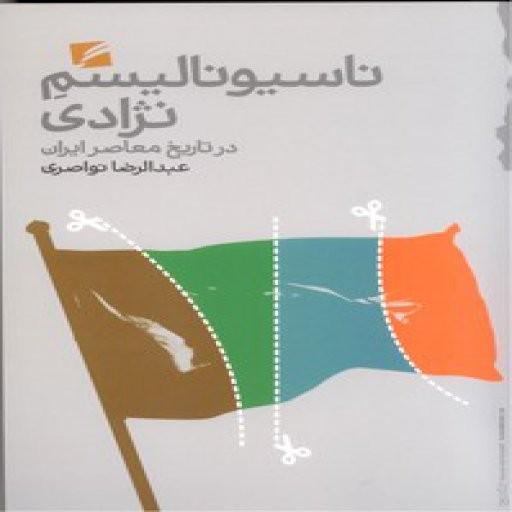 ناسیونالیسم نژادی در تاریخ معاصر ایران- باسلام