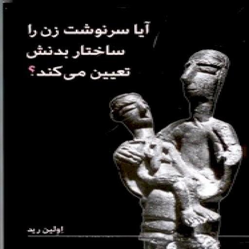 آیا سرنوشت زن را ساختار بدنش تعیین می کند- باسلام