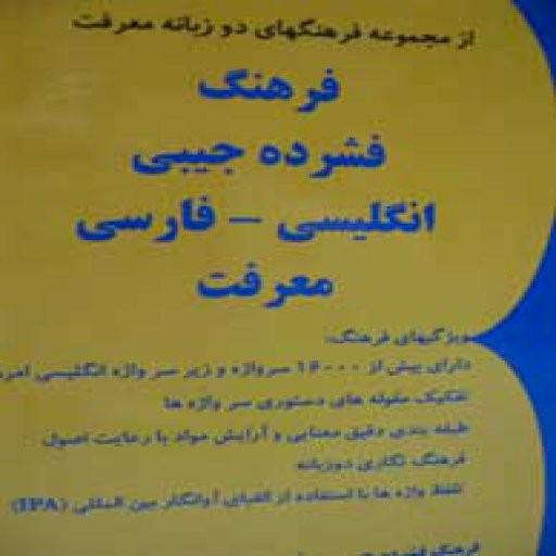 فرهنگ فشرده جیبی انگلیسی ـ فارسی معرفت- باسلام