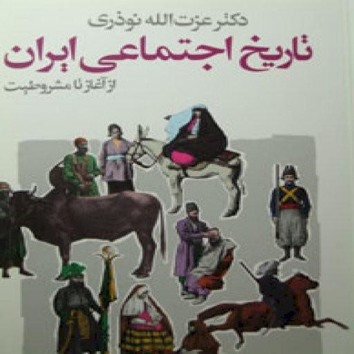 تاریخ اجتماعی ایران (از مشروطیت تا انقلاب اسلامی)- باسلام