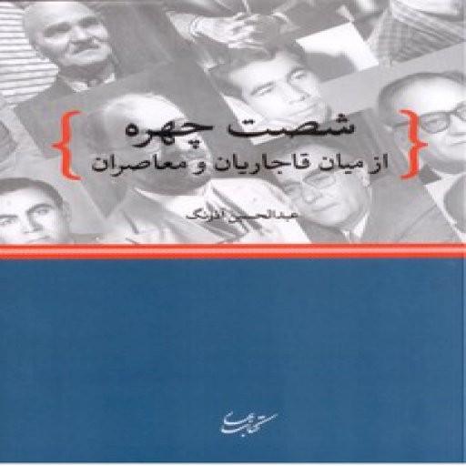 شصت چهره(از میان قاجاریان و معاصران)- باسلام