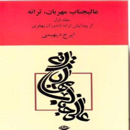 عالیجناب مهربان، ترانه:از پیدایش ترانه تا دوران پهلوی جلد اول- باسلام