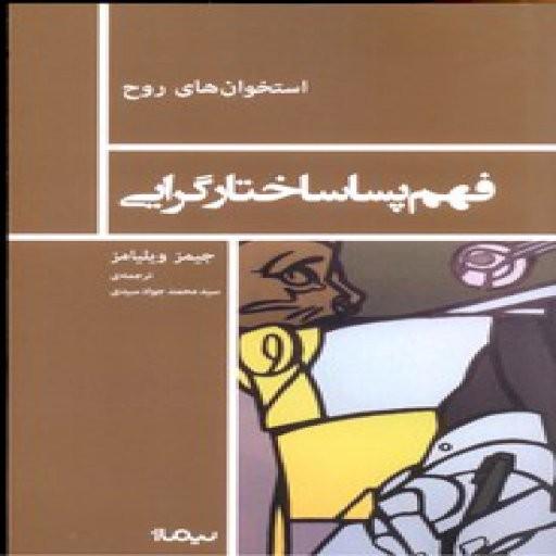 فهم پساساختارگرایی (استخوان های روح)- باسلام