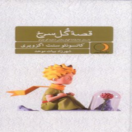 قصه ی گل سرخ: داستان عاشقانه الهام بخش شازده کوچولو- باسلام