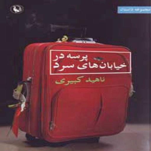 پرسه در خیابان های سرد (مجموعه داستان)- باسلام