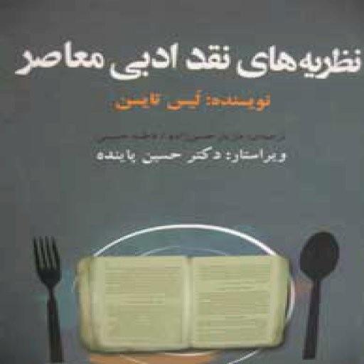 نظریههای نقد ادبی معاصر (راهنمای آسان فهم)- باسلام