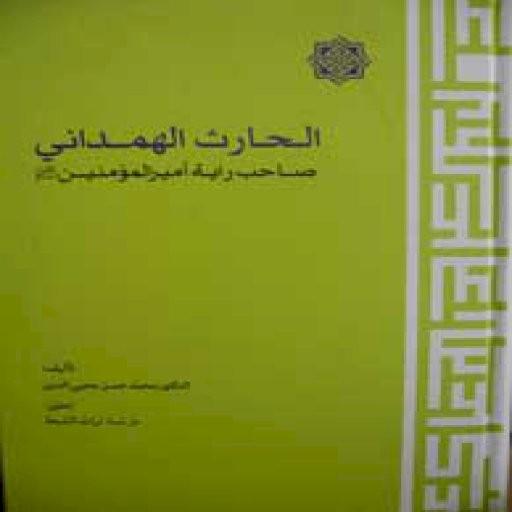 الحارث الهمدانی (صاحب رایه امیرالمومنین)- باسلام