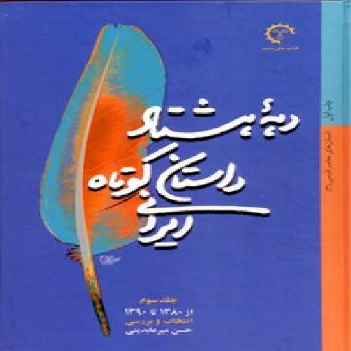 دهه هشتاد داستان کوتاه ایرانی-جلد 3 (از 1380 تا 1390)- باسلام