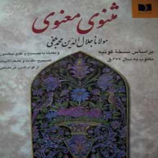 مثنوی معنوی (وزیری/بر اساس نسخه قونیه)- باسلام
