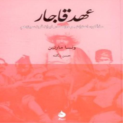عهد قاجار(مذاکره اعتراض و دولت در ایران قرن سیزدهم)- باسلام