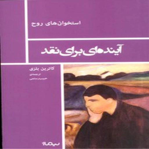 آینده ای برای نقد (استخوان های روح)- باسلام