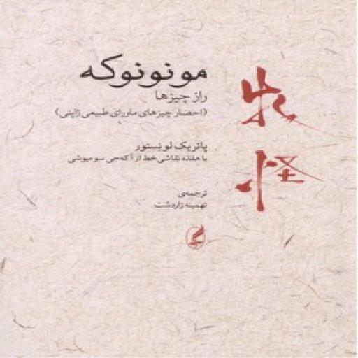 مونونوکه: راز چیزها (احضار چیزهای ماورای طبیعی ژاپنی)- باسلام