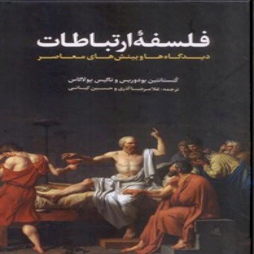 فلسفه ی ارتباطات دیدگاه ها و بینش های معاصر- باسلام