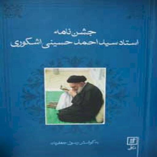 جشن نامه استاد سیداحمد حسینی اشکوری- باسلام