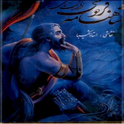 داستان های شاهنامه فردوسی(شکیبا/رحلی با قاب)- باسلام