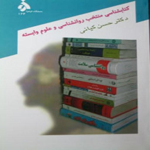 کتابشناسی روانشناسی و علوم وابسته (جلد دوم)- باسلام