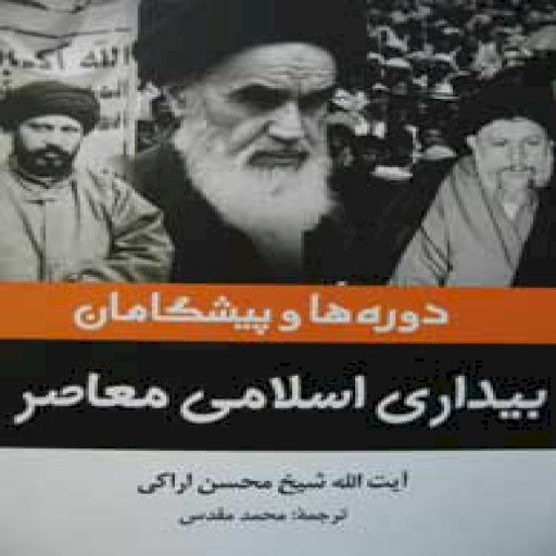 دورهها و پیشگامان بیداری اسلامی معاصر- باسلام