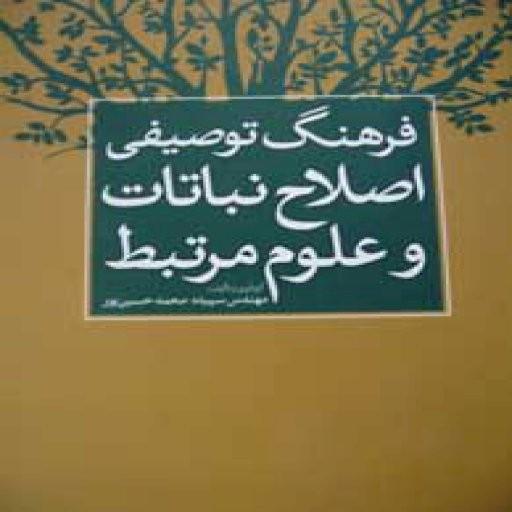 فرهنگ توصیفی اصلاح نباتات و علوم مرتبط- باسلام