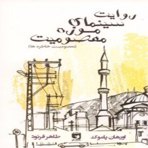 روایت سینمای موزه معصومیت (معصومیت خاطره ها)- باسلام